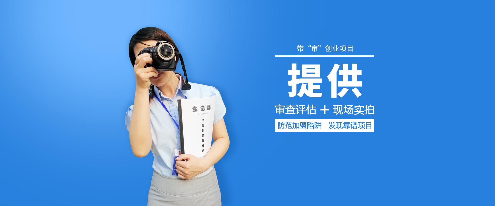 生意鹿-中国首家创业+众创平台